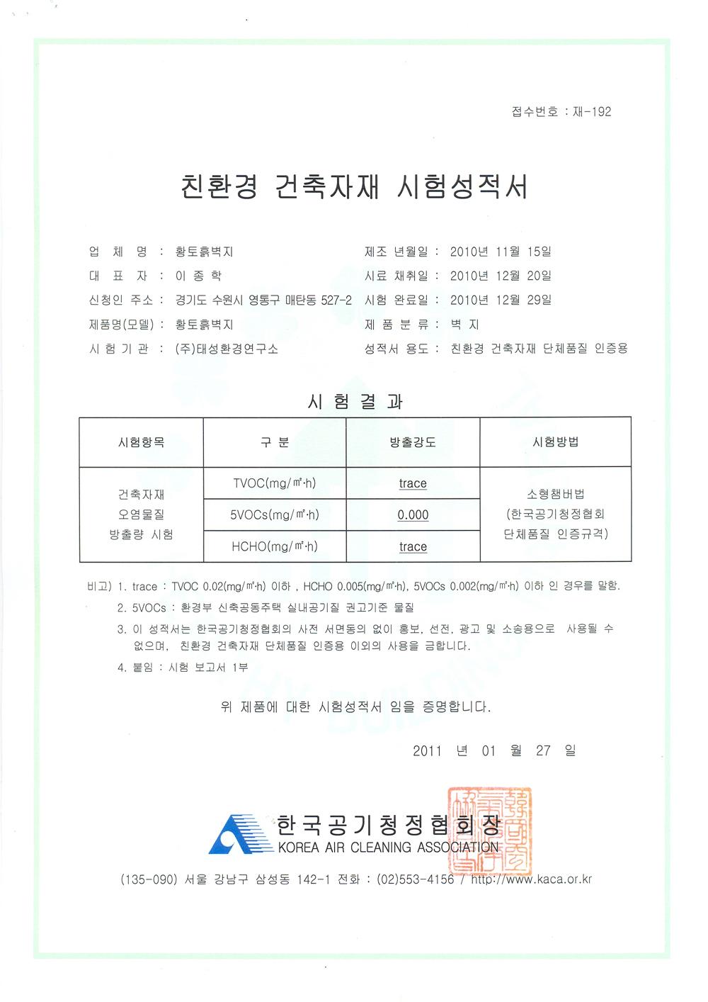 시험성적서_d-1-HB-시험결과