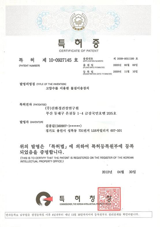 특허-10-0927145