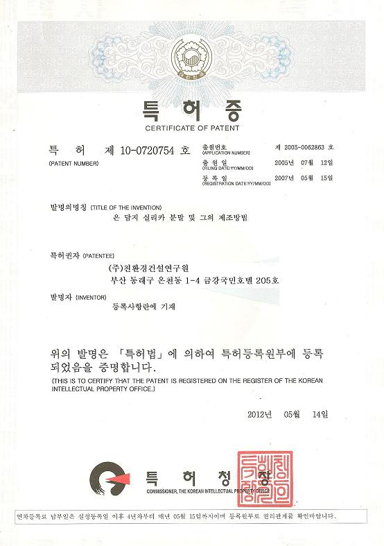 특허_10-0720754