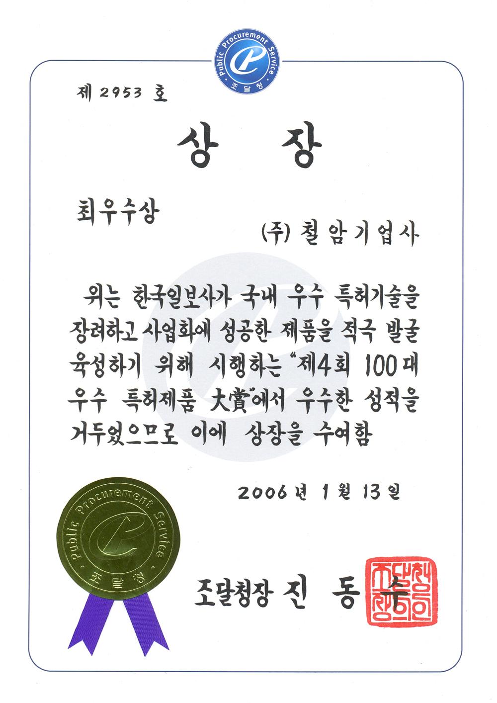 b--2005-100대-우수특허제품-최우수-조달청장_001