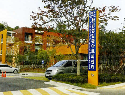 Suwon Center For Environmental Disease And Atopy (22 Rooms)